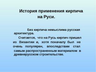 История применения кирпича на Руси. Без кирпича немыслима русская архитектур