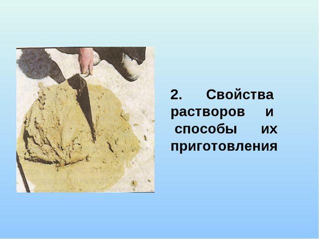 2. Свойства растворов и способы их приготовления