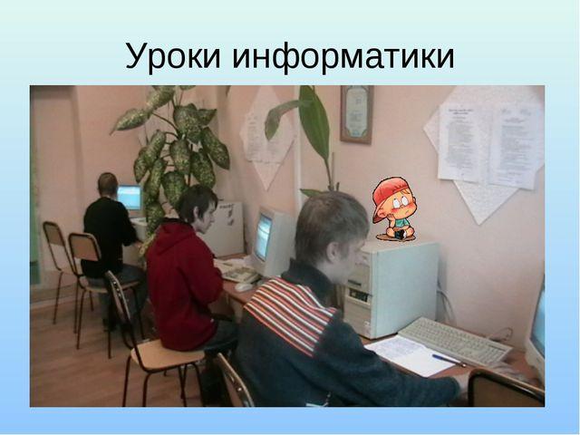 Уроки информатики