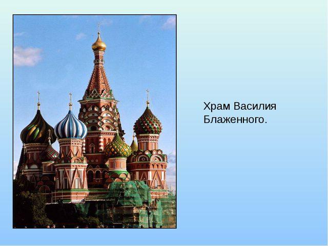 Храм Василия Блаженного.