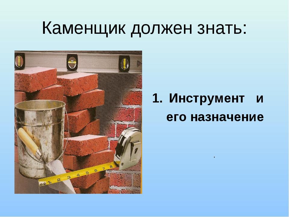 Каменщик должен знать: Инструмент и его назначение .