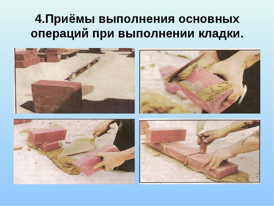 4.Приёмы выполнения основных операций при выполнении кладки.
