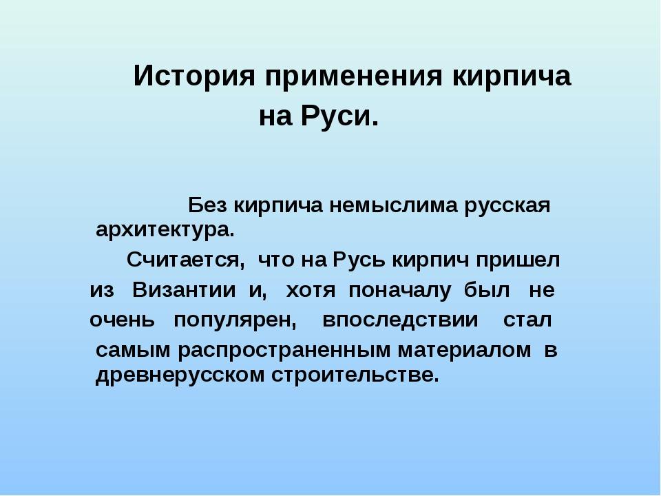 История применения кирпича на Руси. Без кирпича немыслима русская архитектур...