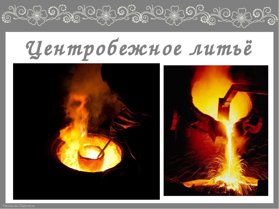 Центробежное литьё FokinaLida.75@mail.ru