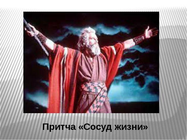 Притча «Сосуд жизни»