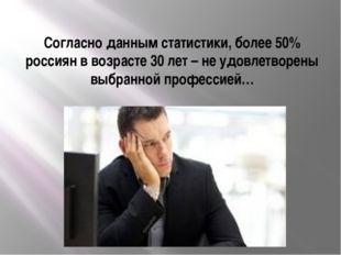 Согласно данным статистики, более 50% россиян в возрасте 30 лет – не удовлетв