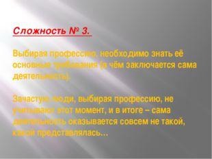 Сложность № 3. Выбирая профессию, необходимо знать её основные требования (в