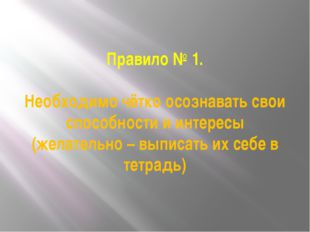 Правило № 1. Необходимо чётко осознавать свои способности и интересы (желател