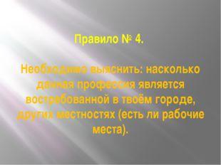 Правило № 4. Необходимо выяснить: насколько данная профессия является востреб