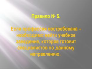 Правило № 5. Если профессия востребована – необходимо найти учебное заведение