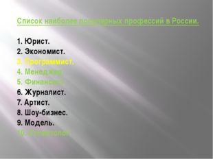 Список наиболее популярных профессий в России. 1. Юрист. 2. Экономист. 3. Про