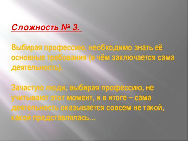 Сложность № 3. Выбирая профессию, необходимо знать её основные требования (в...