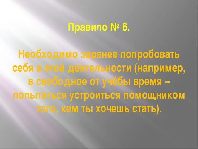 Правило № 6. Необходимо заранее попробовать себя в этой деятельности (наприме...