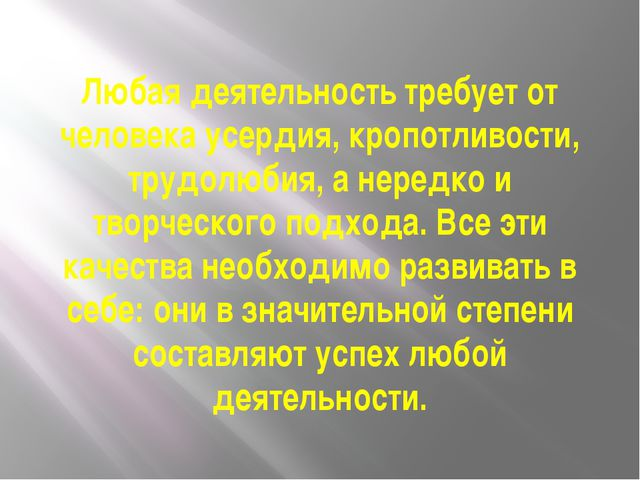 Любая деятельность требует от человека усердия, кропотливости, трудолюбия, а...