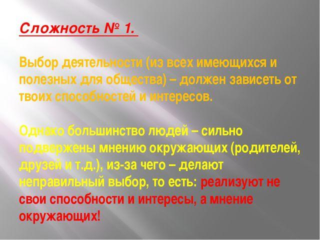 Сложность № 1. Выбор деятельности (из всех имеющихся и полезных для общества)...