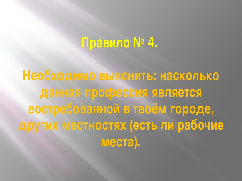 Правило № 4. Необходимо выяснить: насколько данная профессия является востреб...