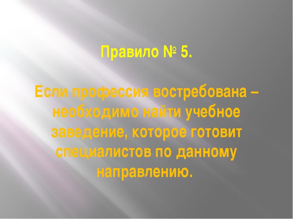 Правило № 5. Если профессия востребована – необходимо найти учебное заведение...