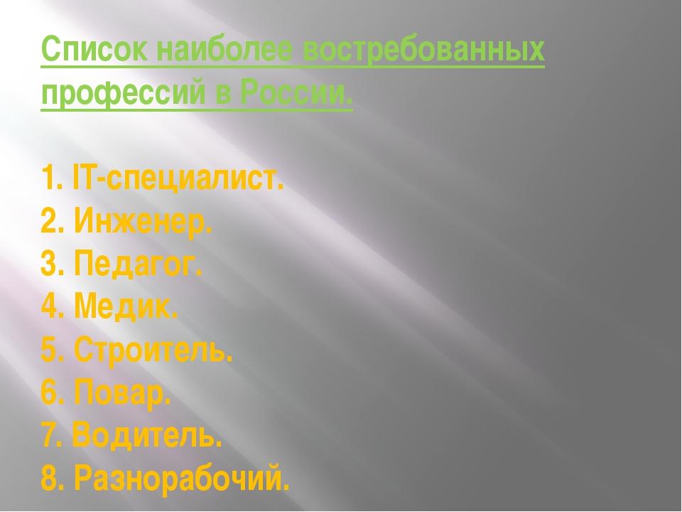 Список наиболее востребованных профессий в России. 1. IT-специалист. 2. Инжен...