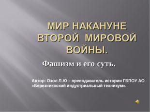 Фашизм и его суть. Автор: Озол Л.Ю – преподаватель истории ГБПОУ АО «Березник