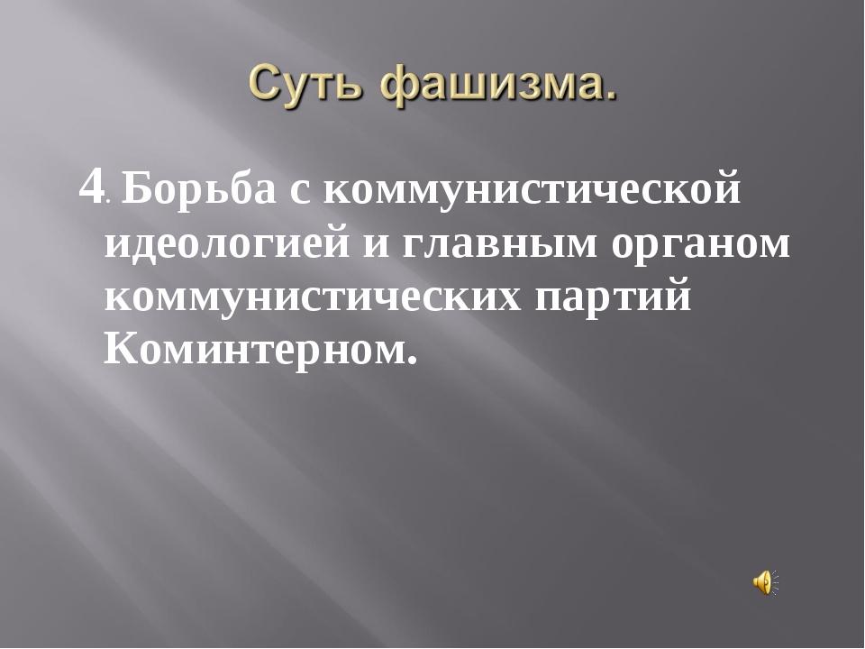 4. Борьба с коммунистической идеологией и главным органом коммунистических п...