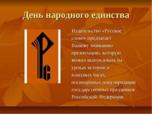 День народного единства Издательство «Русское слово» предлагает Вашему вниман