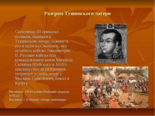 Разгром Тушинского лагеря Сигизмунд III приказал полякам, бывшим в Тушинском