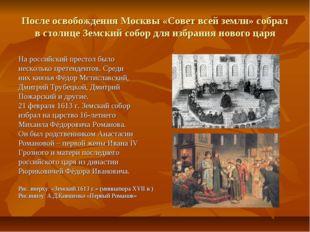 После освобождения Москвы «Совет всей земли» собрал в столице Земский собор д