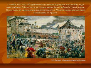4 ноября 1612 года объединёнными усилиями народных ополчений в ходе ожесточён