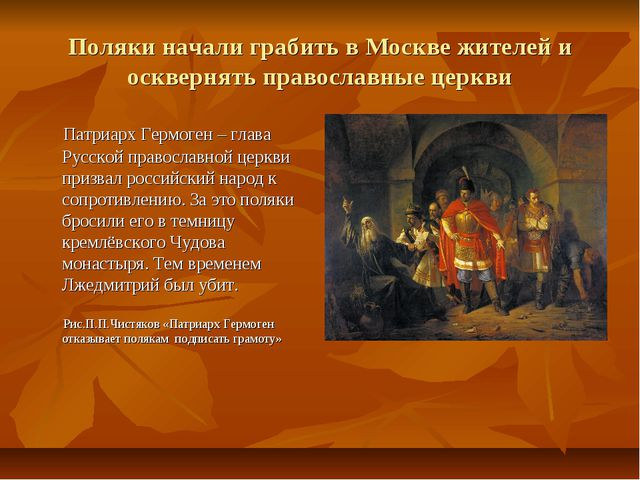 Поляки начали грабить в Москве жителей и осквернять православные церкви Патри...
