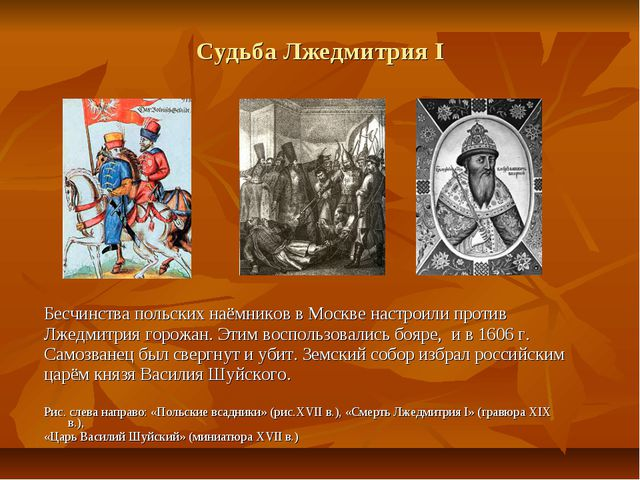 Судьба Лжедмитрия I Бесчинства польских наёмников в Москве настроили против Л...