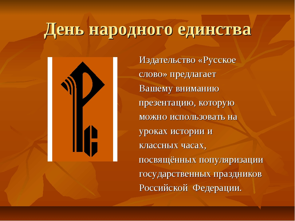 День народного единства Издательство «Русское слово» предлагает Вашему вниман...