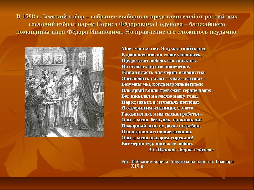 В 1598 г. Земский собор – собрание выборных представителей от российских сосл...
