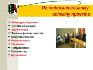 конструктивно- практические; игровые- ролевые; информационные и исследовател