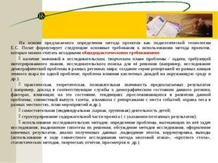 На основе предлагаемого определения метода проектов как педагогической технол