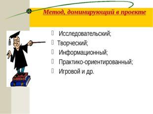 Исследовательский; Творческий; Информационный; Практико-ориентированный; Игр