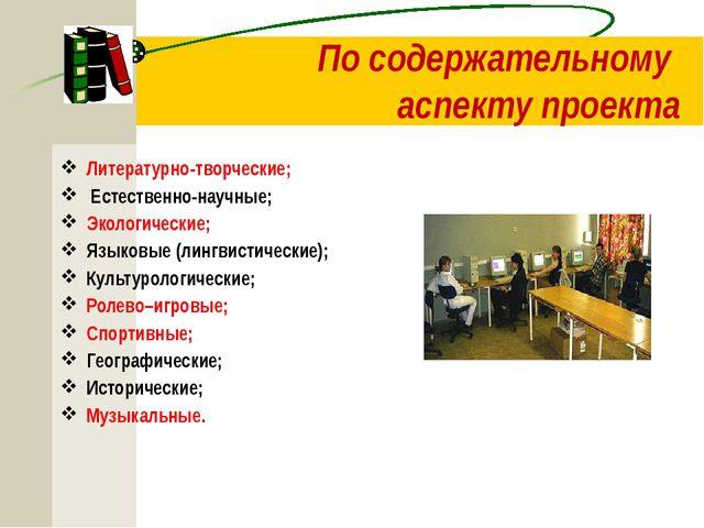 конструктивно- практические; игровые- ролевые; информационные и исследовател...