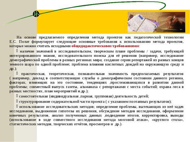 На основе предлагаемого определения метода проектов как педагогической технол...