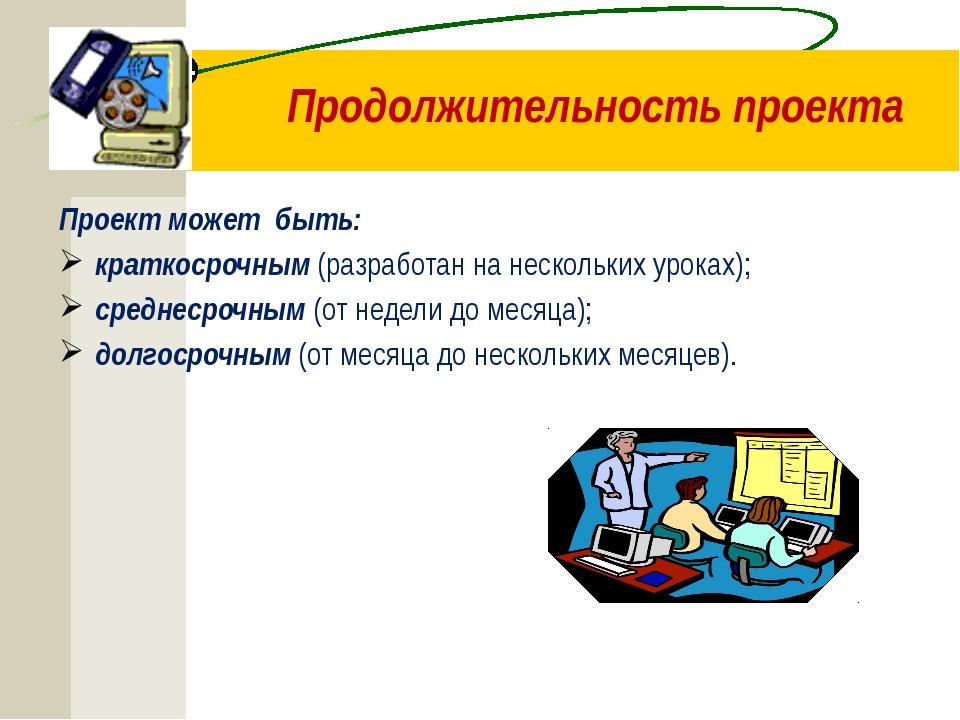 Деятельность участников проектной работы на различных этапах Этапы Содержание...