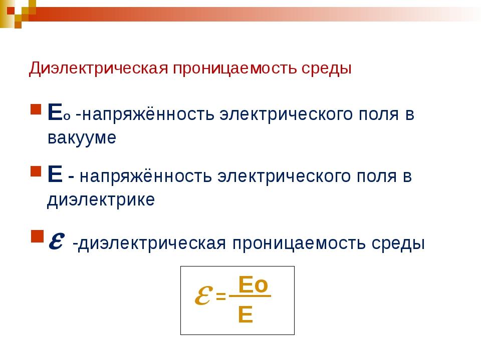 Диэлектрическая проницаемость среды Ео -напряжённость электрического поля в...