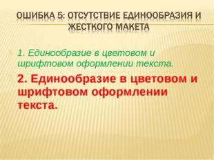 1. Единообразие в цветовом и шрифтовом оформлении текста. 2. Единообразие в ц