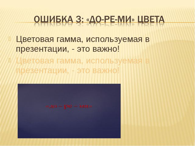 Цветовая гамма, используемая в презентации, - это важно! Цветовая гамма, испо...