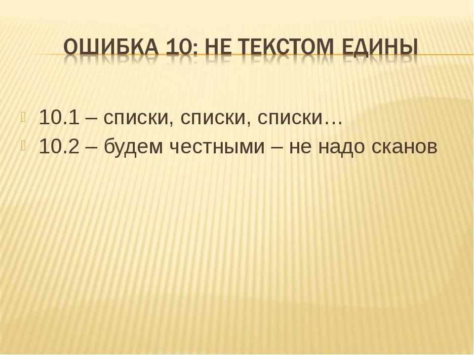 10.1 – списки, списки, списки… 10.2 – будем честными – не надо сканов