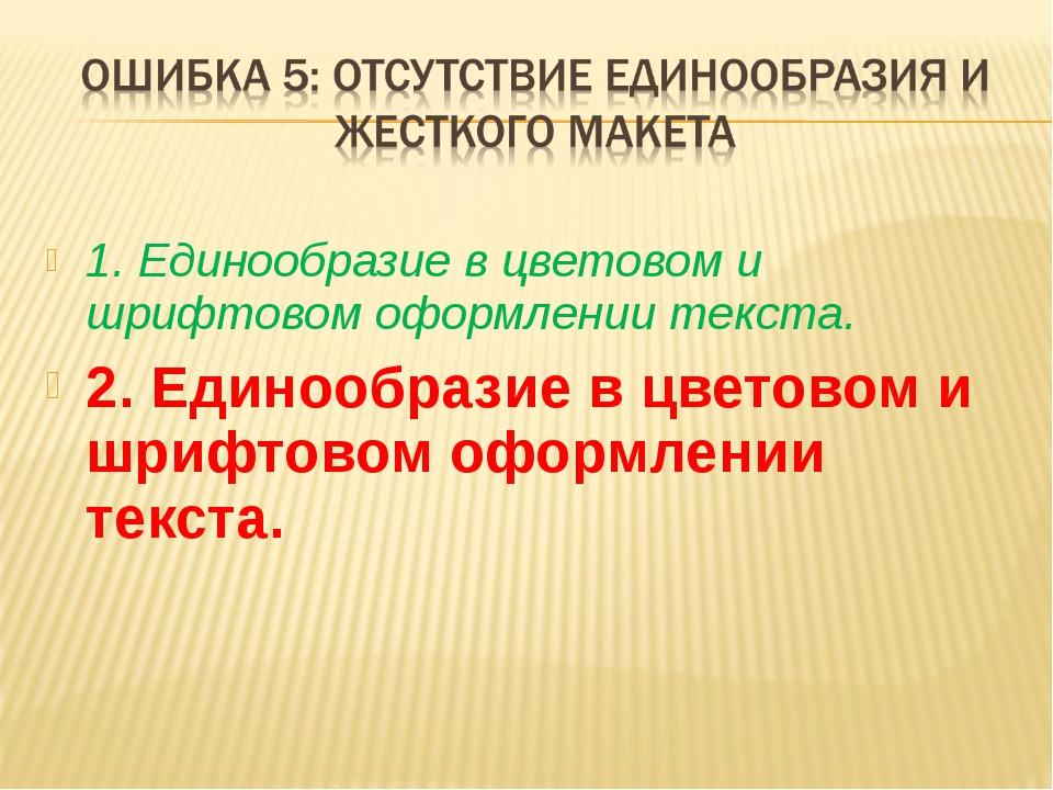 1. Единообразие в цветовом и шрифтовом оформлении текста. 2. Единообразие в ц...