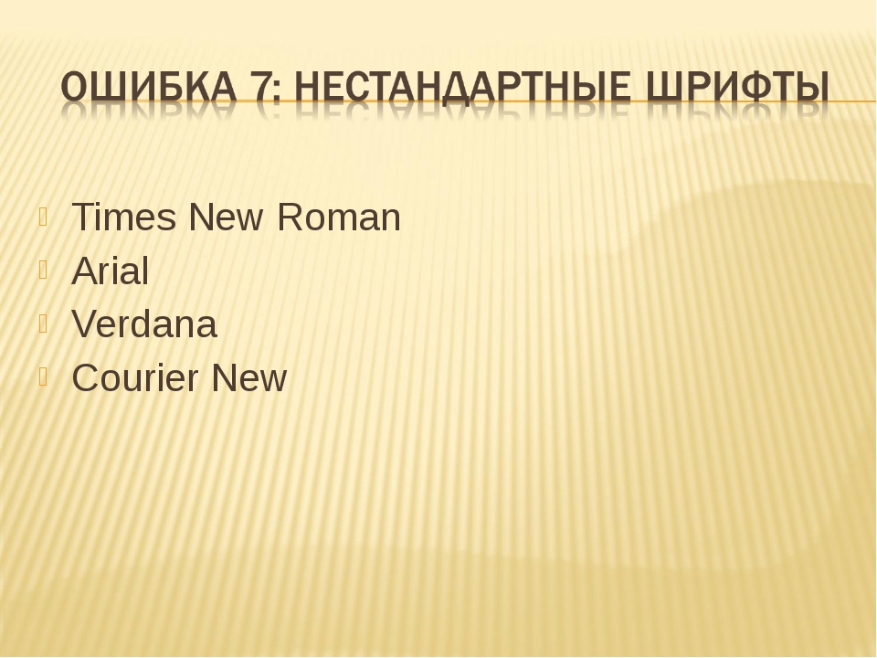 Times New Roman Arial Verdana Courier New