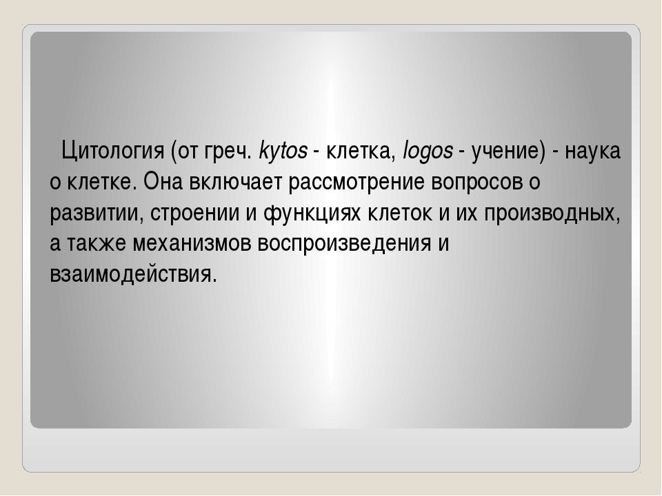 Цитология (от греч.kytos- клетка,logos- учение) - наука о клетке. Она вк...