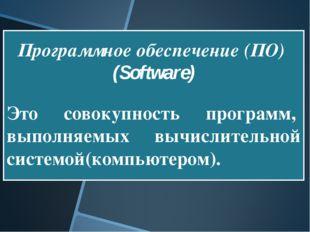 Это совокупность программ, выполняемых вычислительной системой(компьютером)