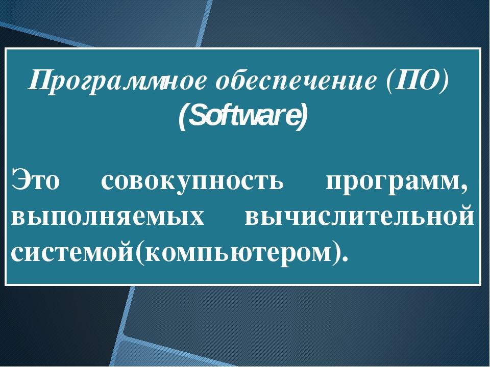 Это совокупность программ, выполняемых вычислительной системой(компьютером)...