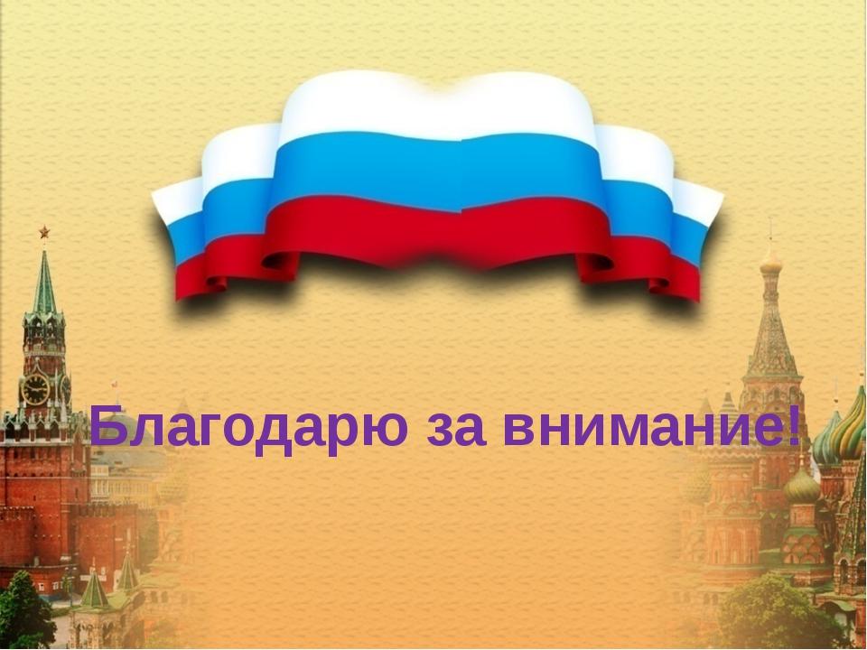 Благодарю за внимание! 12 Главное управление МО РФ Благодарю за внимание!