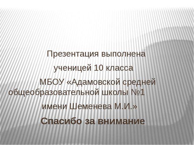 Презентация выполнена ученицей 10 класса МБОУ «Адамовской средней общеобразо...