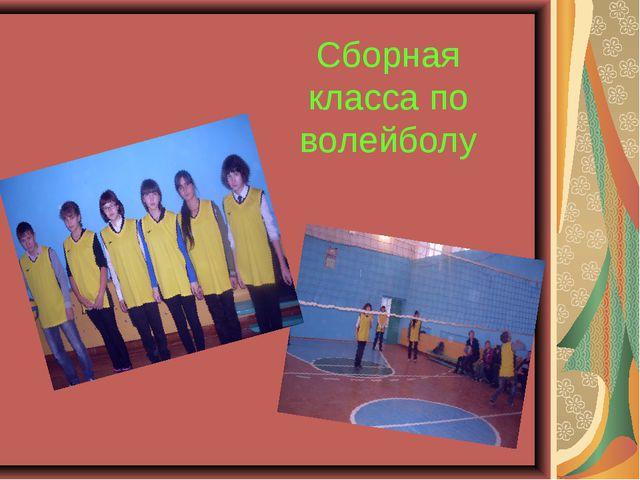 Сборная класса по волейболу